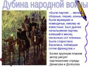 «Были партии … мелкие, сборные, пешие, конные, были мужицкие и помещичьи, ник