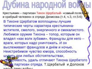 Крестьянин – партизан Тихон Щербатый- «самый полезный и храбрый человек» в от