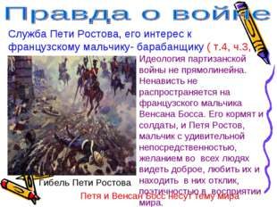 Служба Пети Ростова, его интерес к французскому мальчику- барабанщику ( т.4,