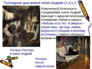 Последние дни жизни князя Андрея (т.4,ч.1, гл.14-16 Измученный болезнью и стр