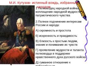 М.И. Кутузов- истинный вождь, избранный народом 1 Полководец народной войны,