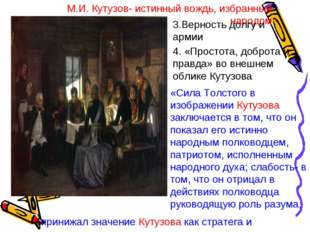 М.И. Кутузов- истинный вождь, избранный народом 3.Верность долгу и армии 4. «