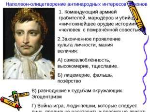 Наполеон-олицетворение антинародных интересов, законов 1. Командующий армией
