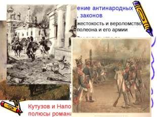 Наполеон-олицетворение антинародных интересов, законов Д) жестокость и вероло
