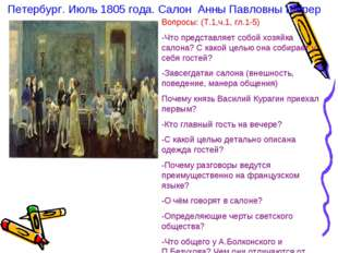 Петербург. Июль 1805 года. Салон Анны Павловны Шерер Вопросы: (Т.1,ч.1, гл.1-