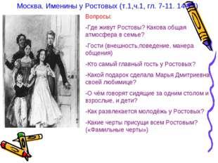 Москва. Именины у Ростовых (т.1,ч.1, гл. 7-11. 14-17) Вопросы: -Где живут Рос