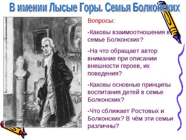 Вопросы: -Каковы взаимоотношения в семье Болконских? -На что обращает автор в...