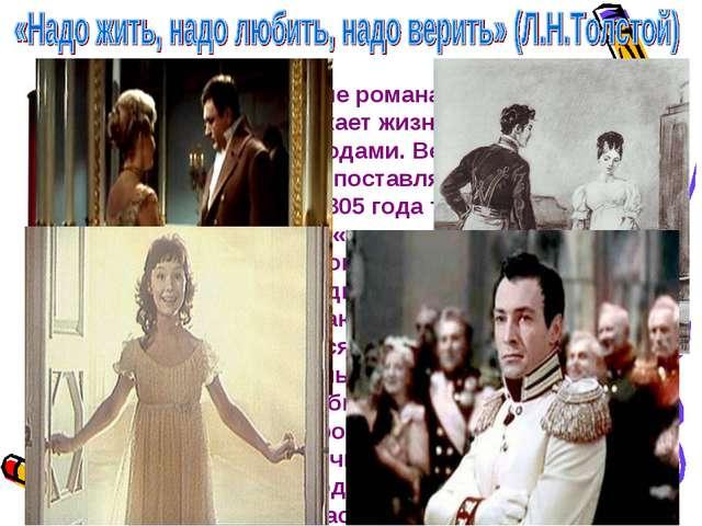 Во 2 томе романа писатель изображает жизнь героев между 1806 и 1812 годами. В...