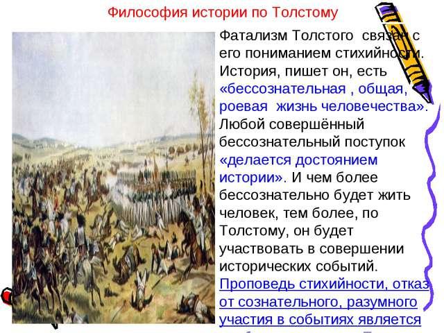 Философия истории по Толстому Фатализм Толстого связан с его пониманием стихи...