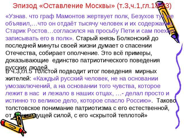 Эпизод «Оставление Москвы» (т.3,ч.1,гл.18-23) «Узнав. что граф Мамонтов жертв...