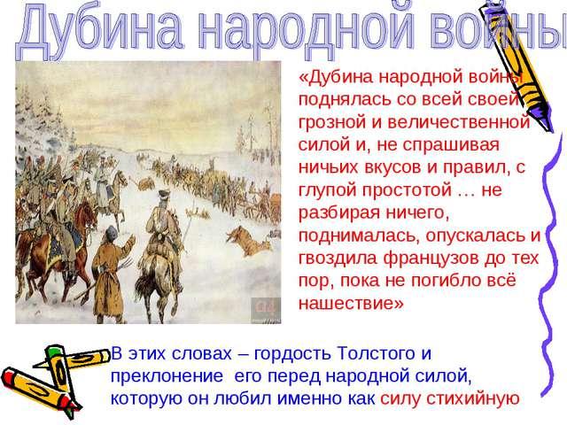 «Дубина народной войны поднялась со всей своей грозной и величественной силой...