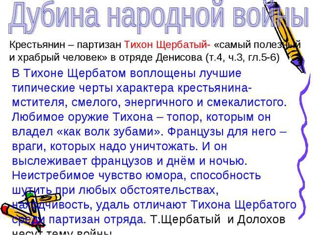 Крестьянин – партизан Тихон Щербатый- «самый полезный и храбрый человек» в от...