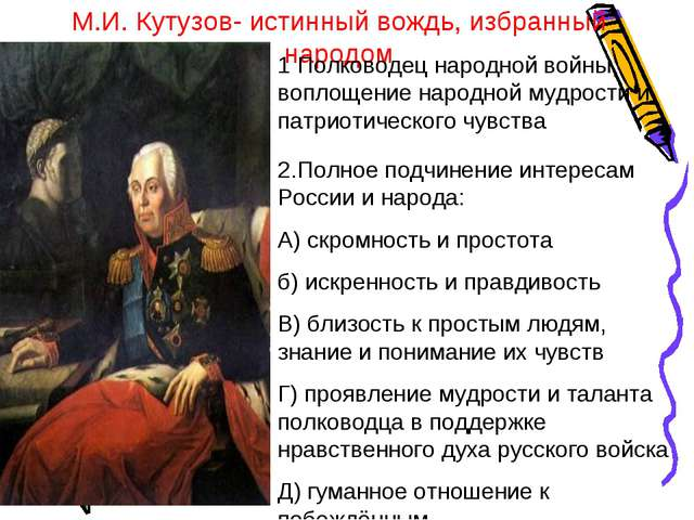 М.И. Кутузов- истинный вождь, избранный народом 1 Полководец народной войны,...