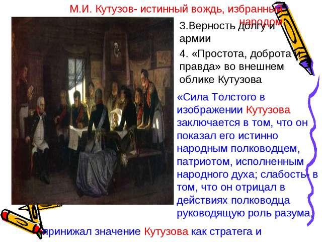М.И. Кутузов- истинный вождь, избранный народом 3.Верность долгу и армии 4. «...