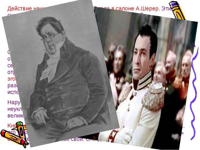 Действие начинается в июле 1805 года в салоне А.Шерер. Эти сцены знакомят на...