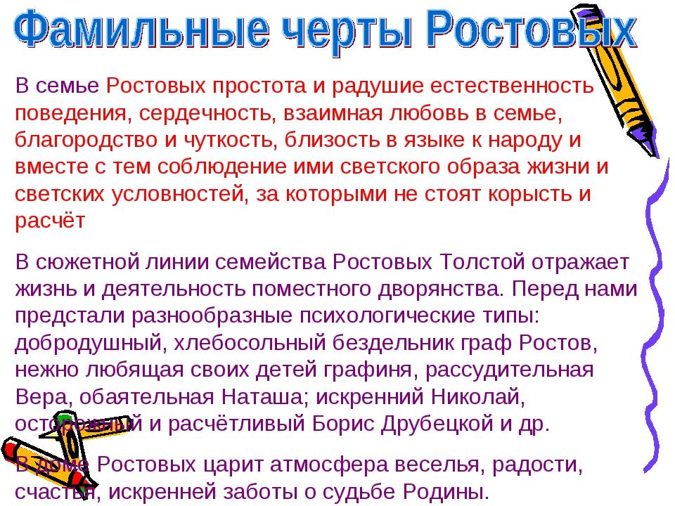 В семье Ростовых простота и радушие естественность поведения, сердечность, вз...