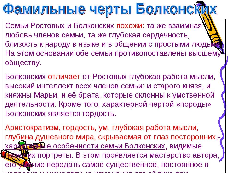 Семьи Ростовых и Болконских похожи: та же взаимная любовь членов семьи, та же...