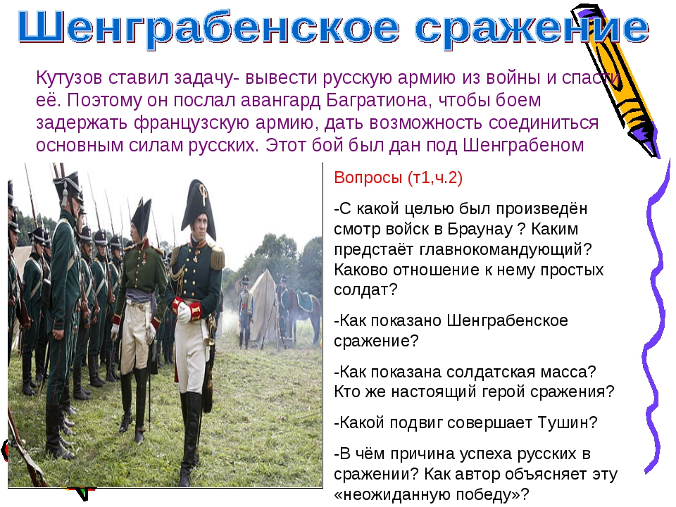 Кутузов ставил задачу- вывести русскую армию из войны и спасти её. Поэтому он...
