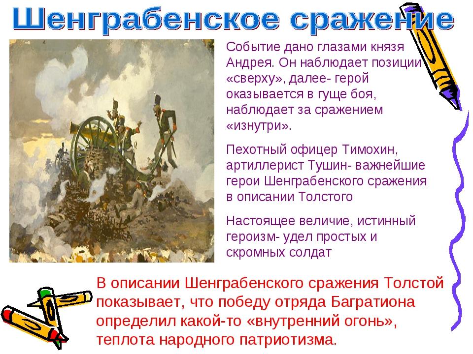 Событие дано глазами князя Андрея. Он наблюдает позиции «сверху», далее- геро...