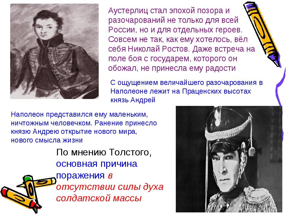 Аустерлиц стал эпохой позора и разочарований не только для всей России, но и...