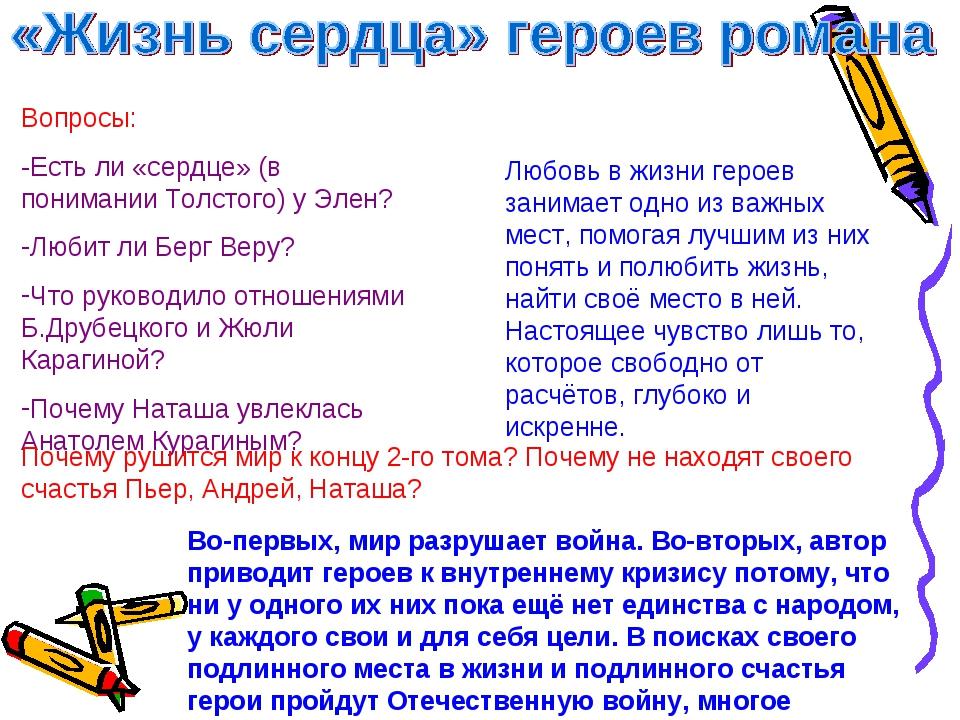 Вопросы: -Есть ли «сердце» (в понимании Толстого) у Элен? Любит ли Берг Веру?...