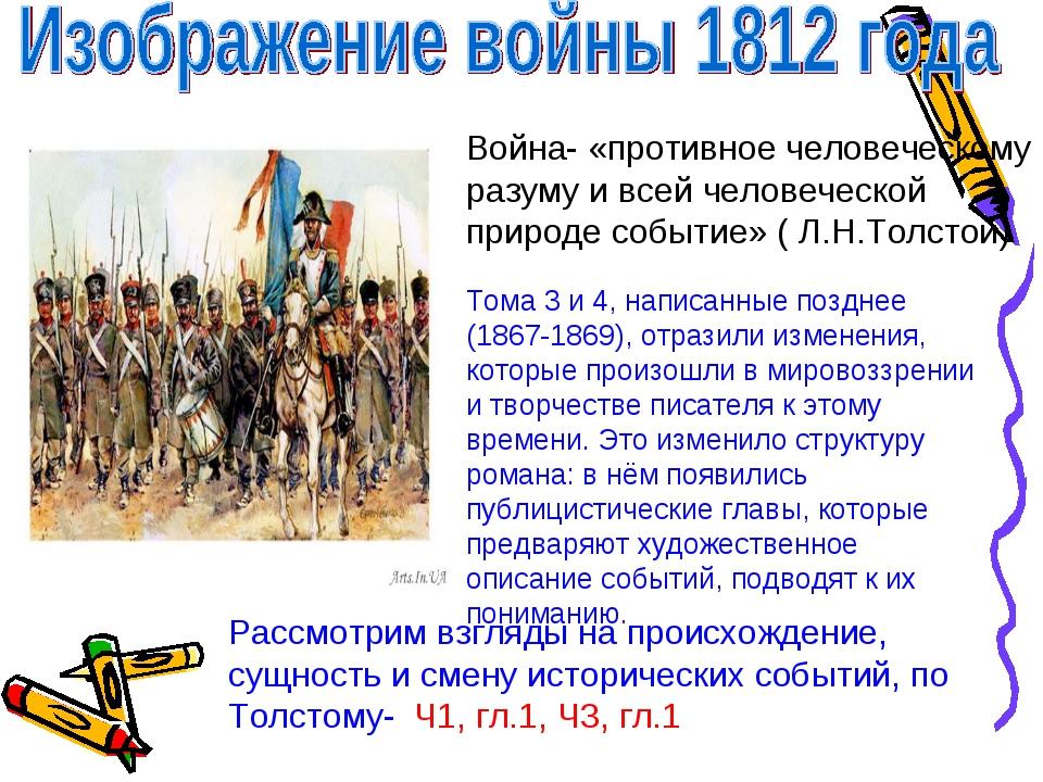 Война- «противное человеческому разуму и всей человеческой природе событие» (...