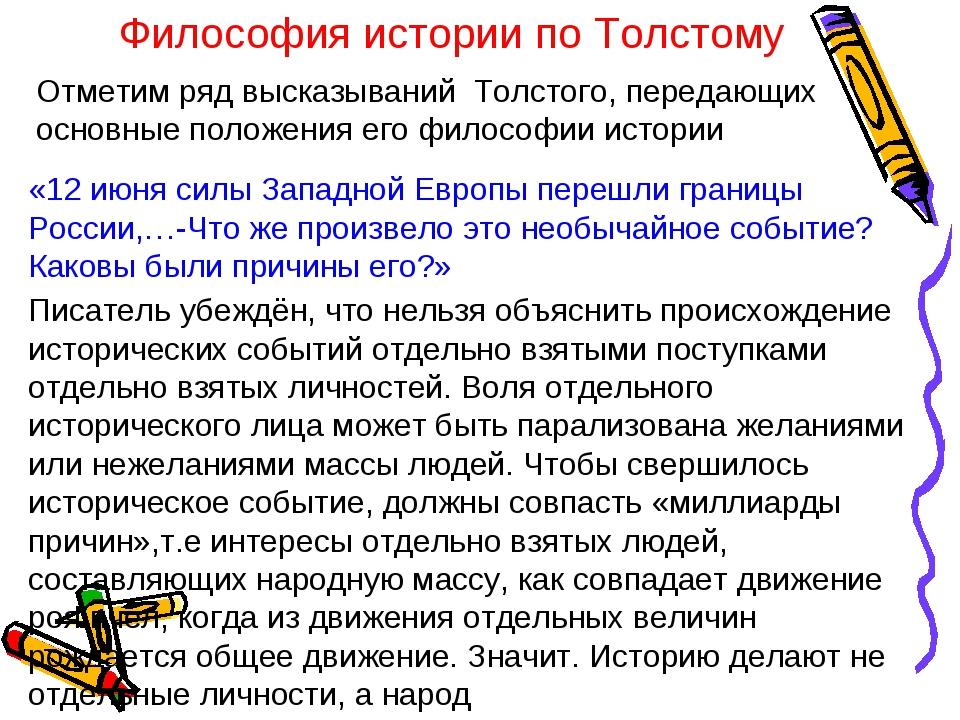 Философия истории по Толстому Отметим ряд высказываний Толстого, передающих о...