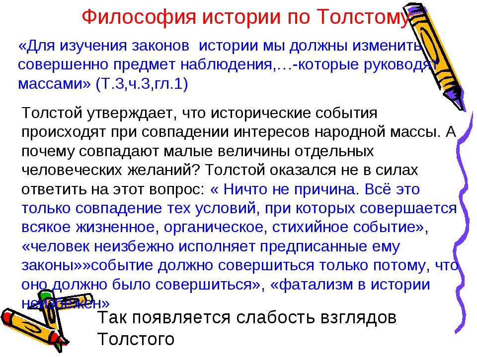Философия истории по Толстому «Для изучения законов истории мы должны изменит...