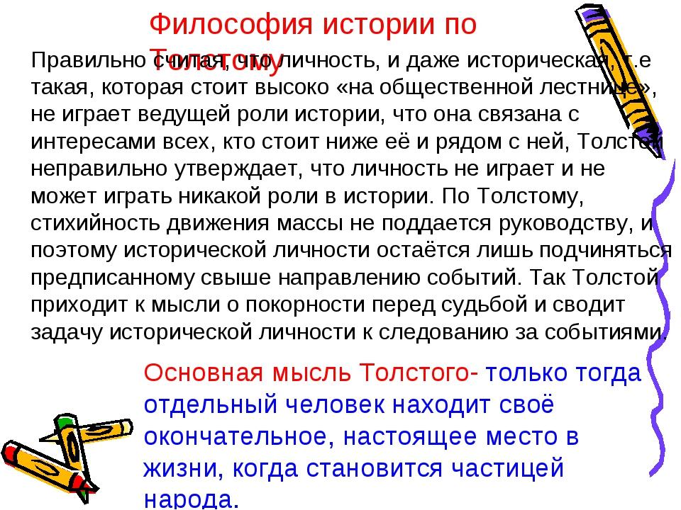 Философия истории по Толстому Правильно считая, что личность, и даже историче...
