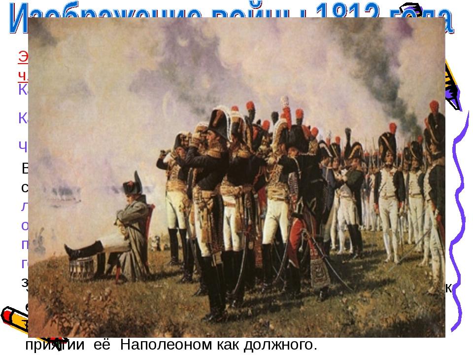 Эпизод «Переправа французов через Неман» (т.3, ч.1.гл.22) Как показана армия...