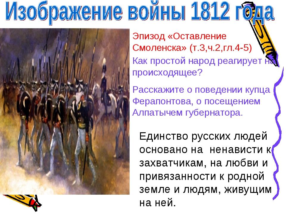 Эпизод «Оставление Смоленска» (т.3,ч.2,гл.4-5) Как простой народ реагирует на...