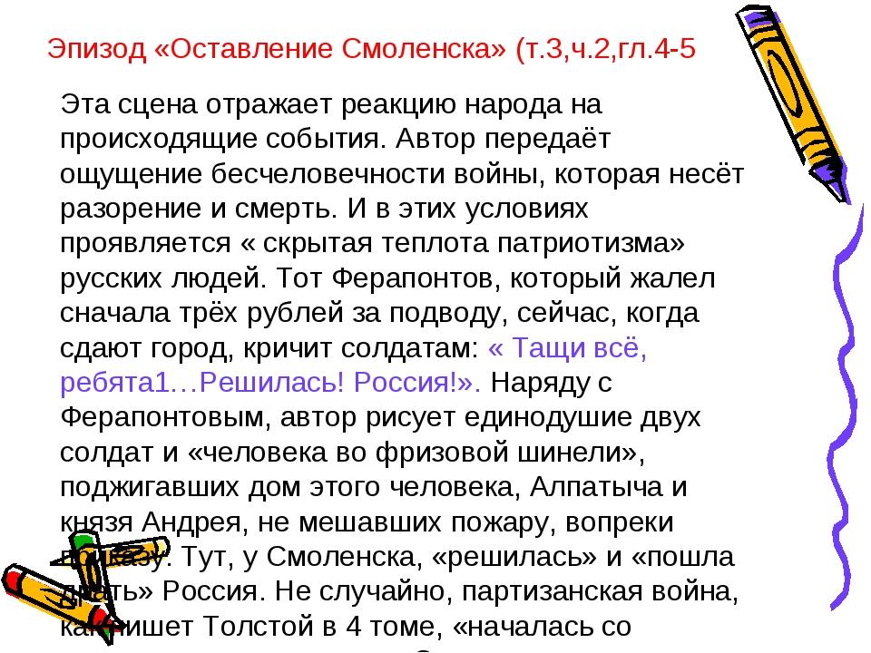 Эпизод «Оставление Смоленска» (т.3,ч.2,гл.4-5 Эта сцена отражает реакцию наро...