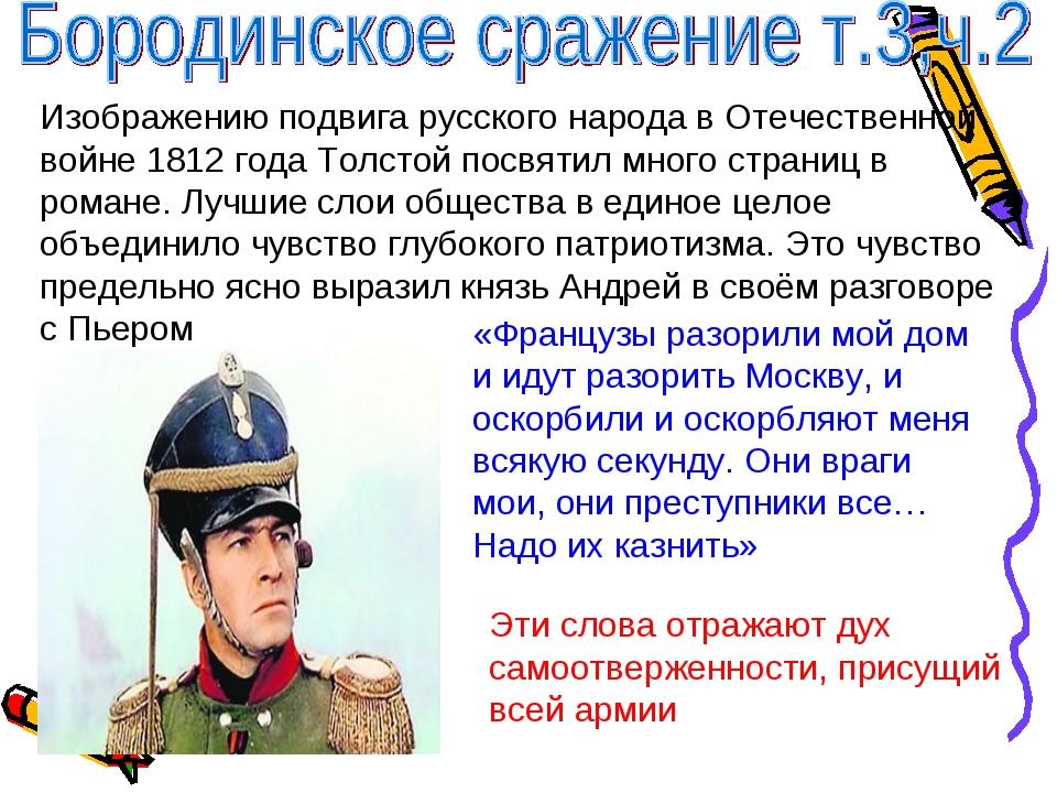 Изображению подвига русского народа в Отечественной войне 1812 года Толстой п...