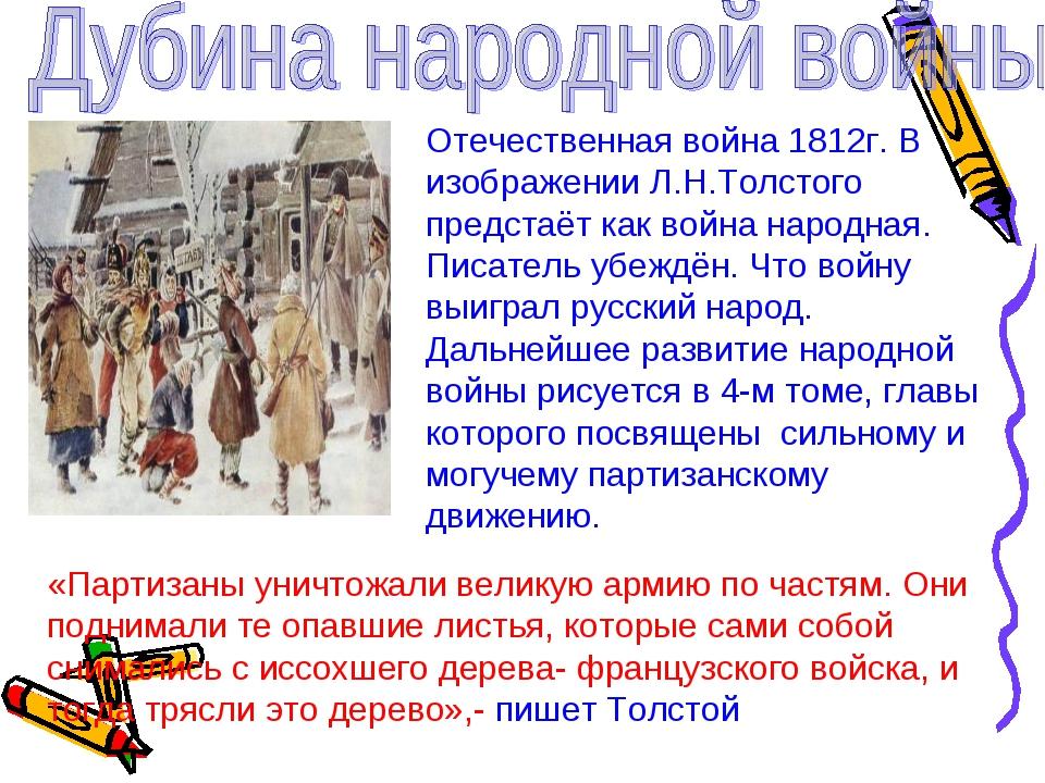 Отечественная война 1812г. В изображении Л.Н.Толстого предстаёт как война нар...