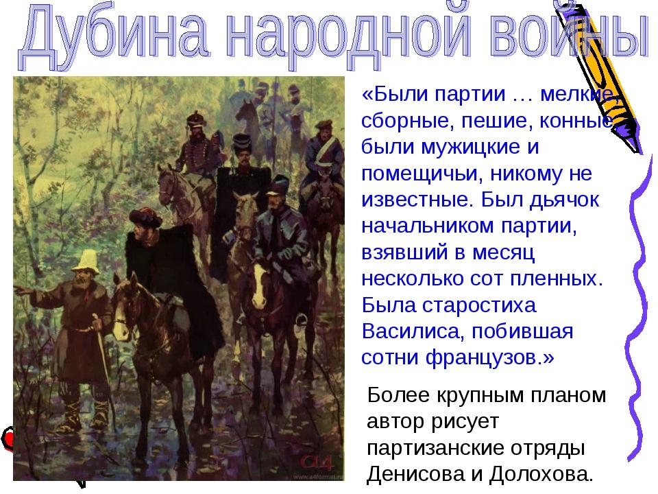 «Были партии … мелкие, сборные, пешие, конные, были мужицкие и помещичьи, ник...