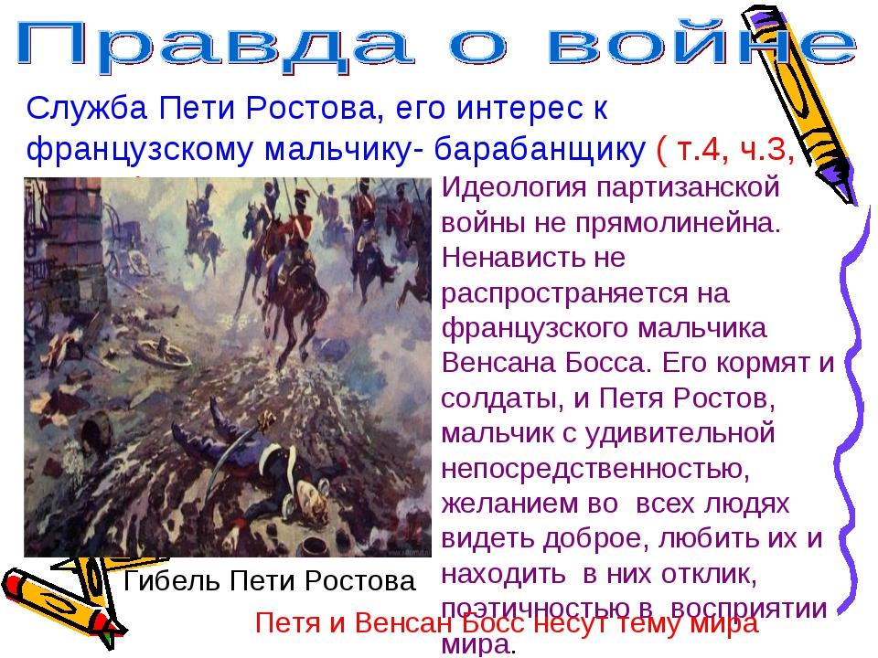 Служба Пети Ростова, его интерес к французскому мальчику- барабанщику ( т.4,...