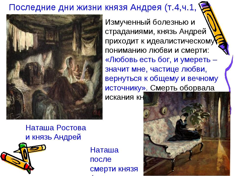 Последние дни жизни князя Андрея (т.4,ч.1, гл.14-16 Измученный болезнью и стр...