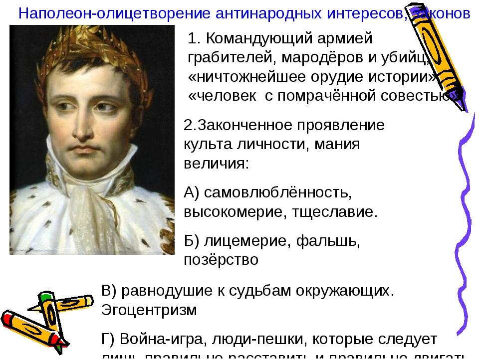 Наполеон-олицетворение антинародных интересов, законов 1. Командующий армией...