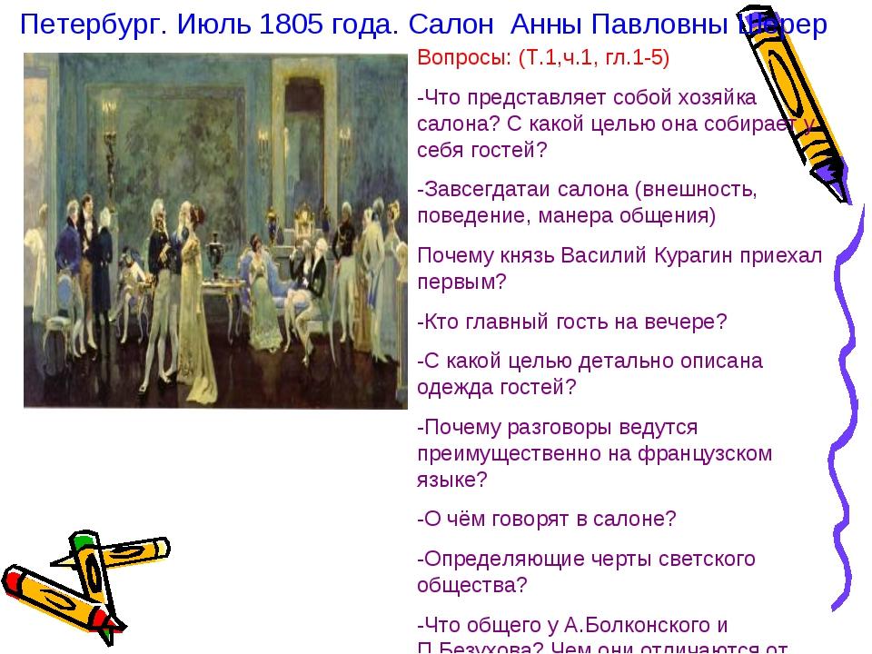 Петербург. Июль 1805 года. Салон Анны Павловны Шерер Вопросы: (Т.1,ч.1, гл.1-...
