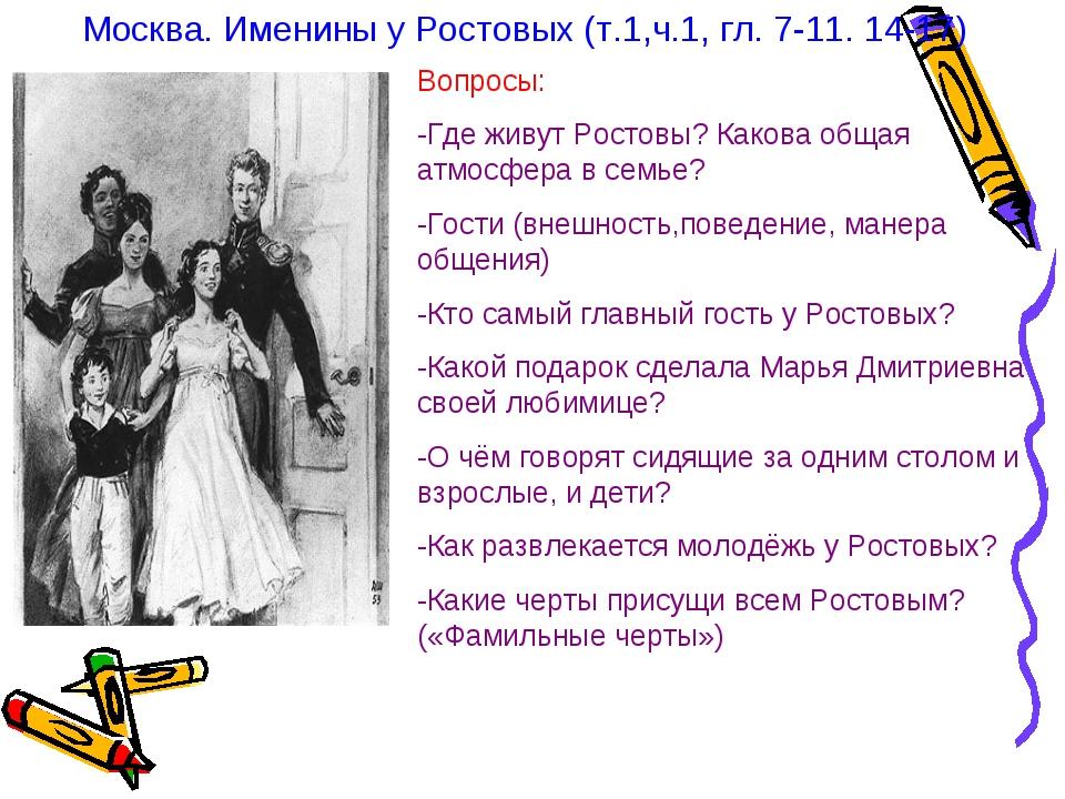 В нем описываются реальные события военных кампаний 1805-1807 годов и отечественная война 1812 года