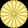 Императорская печать Японии
