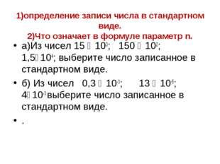 1)определение записи числа в стандартном виде. 2)Что означает в формуле пара