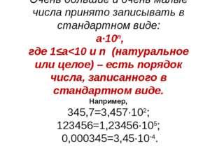 Очень большие и очень малые числа принято записывать в стандартном виде: a∙