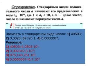 Записать в стандартном виде число: 1) 40503; 2) 0,0023; 3) 876,1; 4) 0,000006