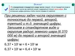 При решении задач числа округляют с точностью до первой, второй, третьей и т.