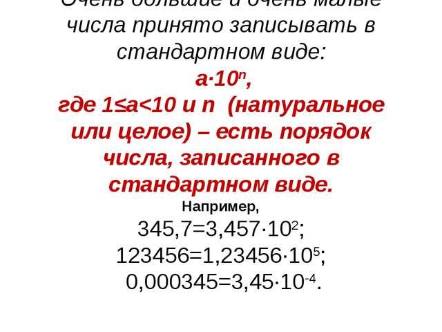 Очень большие и очень малые числа принято записывать в стандартном виде: a∙...