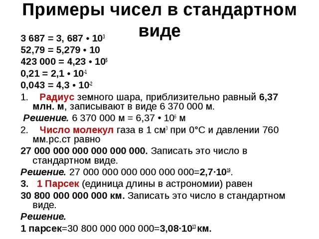 Примеры чисел в стандартном виде 3 687 = 3, 687 • 103 52,79 = 5,279 • 10 423...