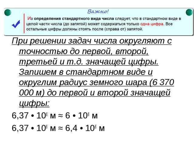 При решении задач числа округляют с точностью до первой, второй, третьей и т....