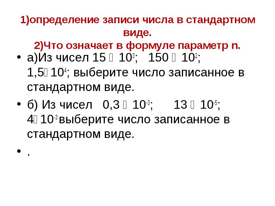 1)определение записи числа в стандартном виде. 2)Что означает в формуле пара...