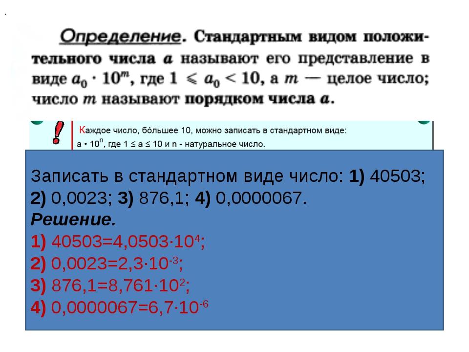 Записать в стандартном виде число: 1) 40503; 2) 0,0023; 3) 876,1; 4) 0,000006...
